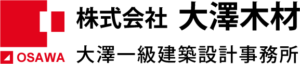 株式会社大澤木材